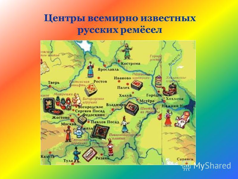 Центры всемирно известных русских ремёсел