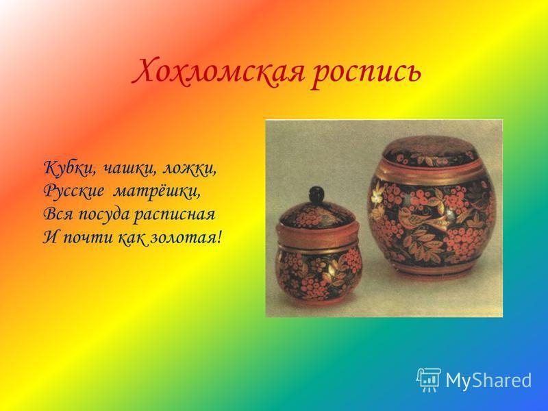 Хохломская роспись Кубки, чашки, ложки, Русские матрёшки, Вся посуда расписная И почти как золотая!