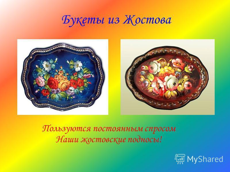 Букеты из Жостова Пользуются постоянным спросом Наши жостовские подносы!