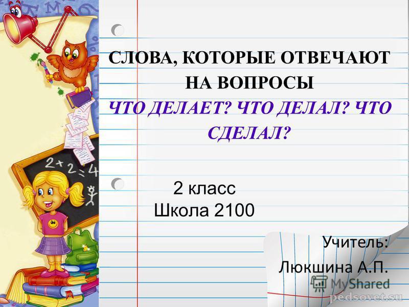2 класс Школа 2100 Учитель:
