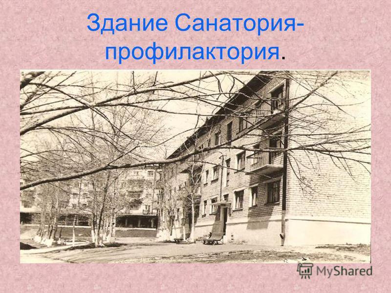 Здание Санатория- профилактория.