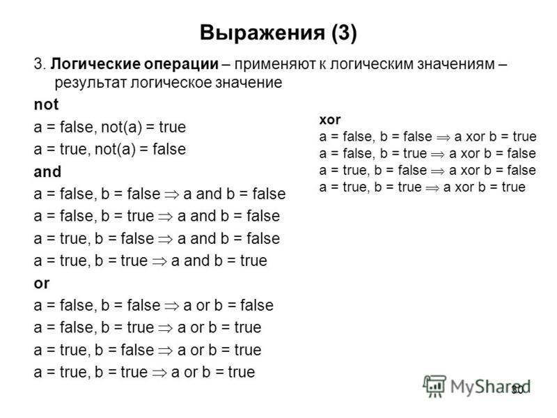 30 Выражения (3) 3. Логические операции – применяют к логическим значениям – результат логическое значение not a = false, not(a) = true a = true, not(a) = false and a = false, b = false a and b = false a = false, b = true a and b = false a = true, b