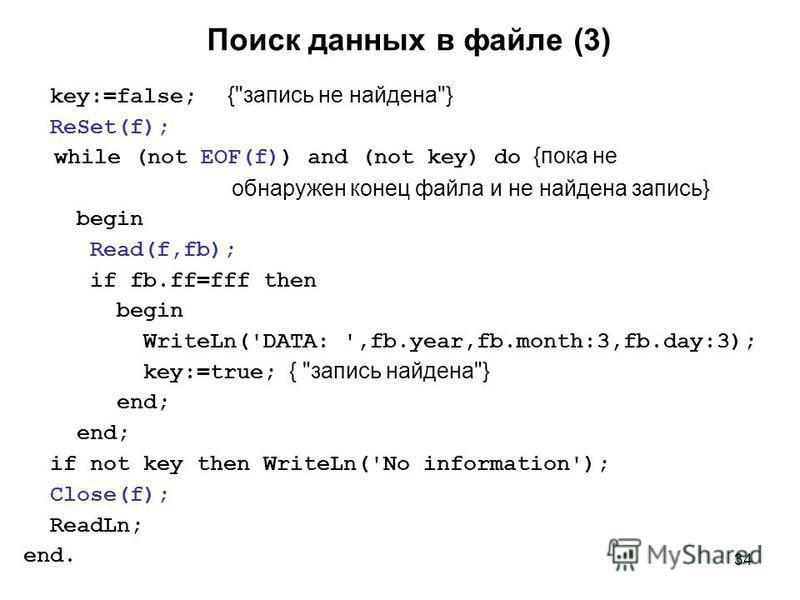 34 Поиск данных в файле (3) key:=false; {