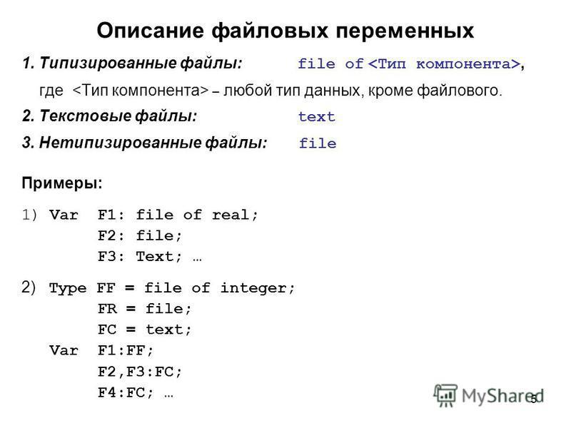 5 Описание файловых переменных 1. Типизированные файлы: file of, где – любой тип данных, кроме файлового. 2. Текстовые файлы: text 3. Нетипизированные файлы: file Примеры: 1) Var F1: file of real; F2: file; F3: Text; … 2) Type FF = file of integer; F
