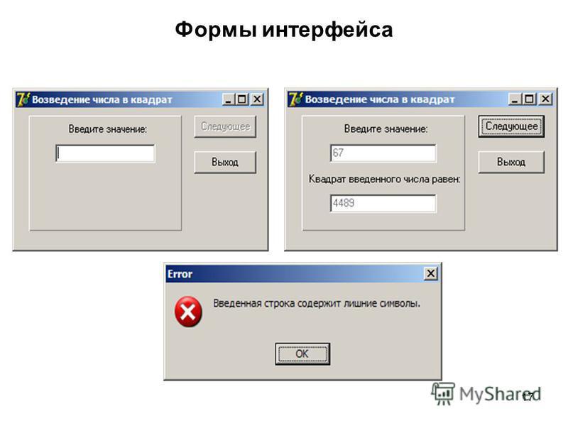 17 Формы интерфейса