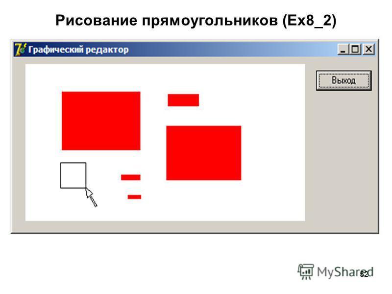 52 Рисование прямоугольников (Ex8_2)
