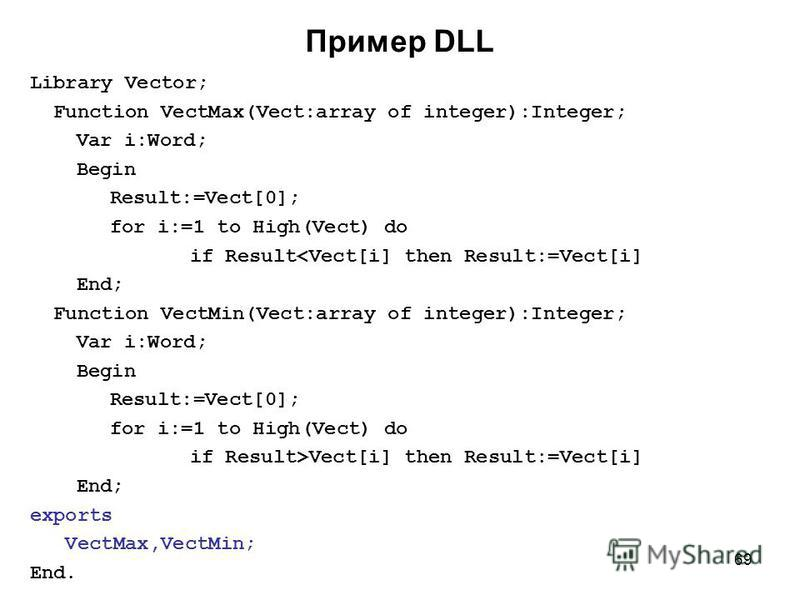 69 Library Vector; Function VectMax(Vect:array of integer):Integer; Var i:Word; Begin Result:=Vect[0]; for i:=1 to High(Vect) do if Result<Vect[i] then Result:=Vect[i] End; Function VectMin(Vect:array of integer):Integer; Var i:Word; Begin Result:=Ve