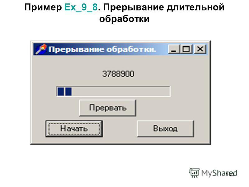 100 Пример Ex_9_8. Прерывание длительной обработки