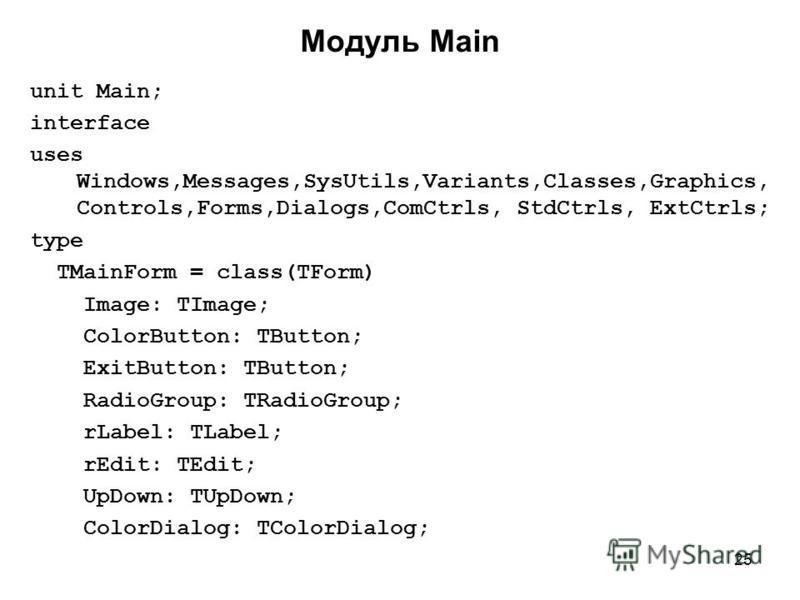 25 unit Main; interface uses Windows,Messages,SysUtils,Variants,Classes,Graphics, Controls,Forms,Dialogs,ComCtrls, StdCtrls, ExtCtrls; type TMainForm = class(TForm) Image: TImage; ColorButton: TButton; ExitButton: TButton; RadioGroup: TRadioGroup; rL