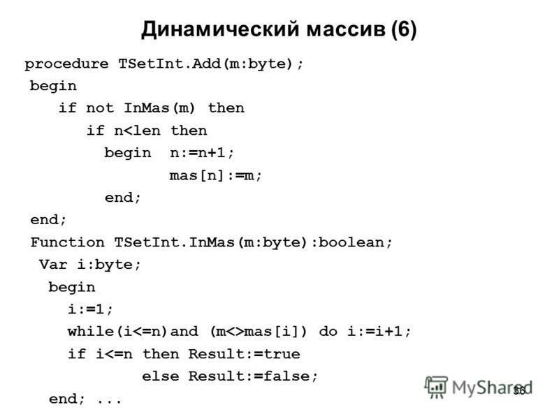 36 procedure TSetInt.Add(m:byte); begin if not InMas(m) then if n<len then begin n:=n+1; mas[n]:=m; end; Function TSetInt.InMas(m:byte):boolean; Var i:byte; begin i:=1; while(i mas[i]) do i:=i+1; if i<=n then Result:=true else Result:=false; end;...
