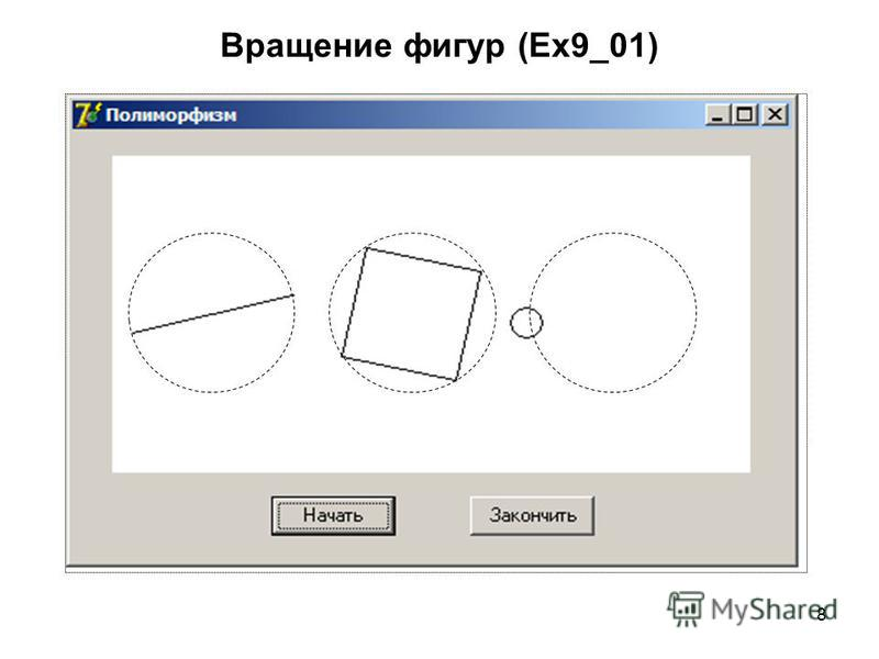 8 Вращение фигур (Ex9_01)