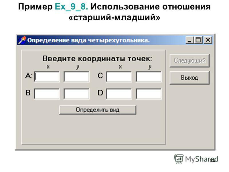 86 Пример Ex_9_8. Использование отношения «старший-младший»