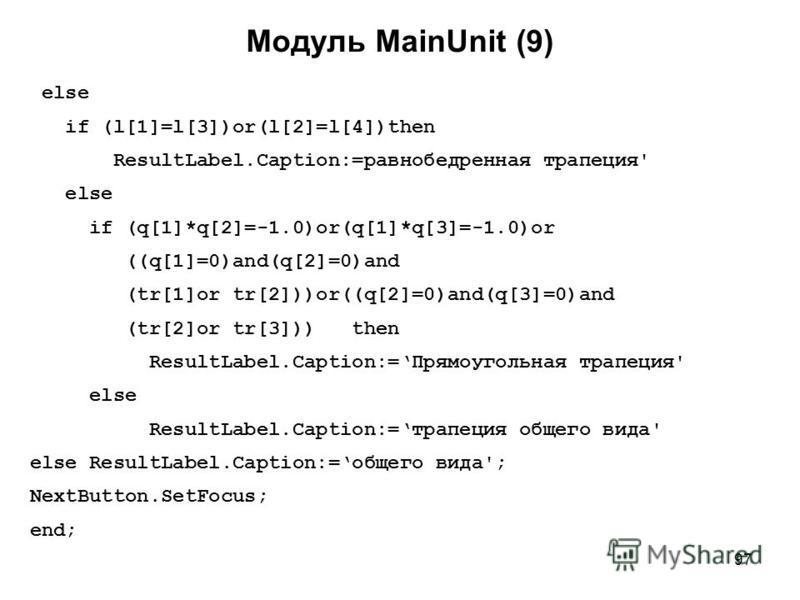 97 Модуль MainUnit (9) else if (l[1]=l[3])or(l[2]=l[4])then ResultLabel.Caption:=равнобедренная трапеция' else if (q[1]*q[2]=-1.0)or(q[1]*q[3]=-1.0)or ((q[1]=0)and(q[2]=0)and (tr[1]or tr[2]))or((q[2]=0)and(q[3]=0)and (tr[2]or tr[3])) then ResultLabel