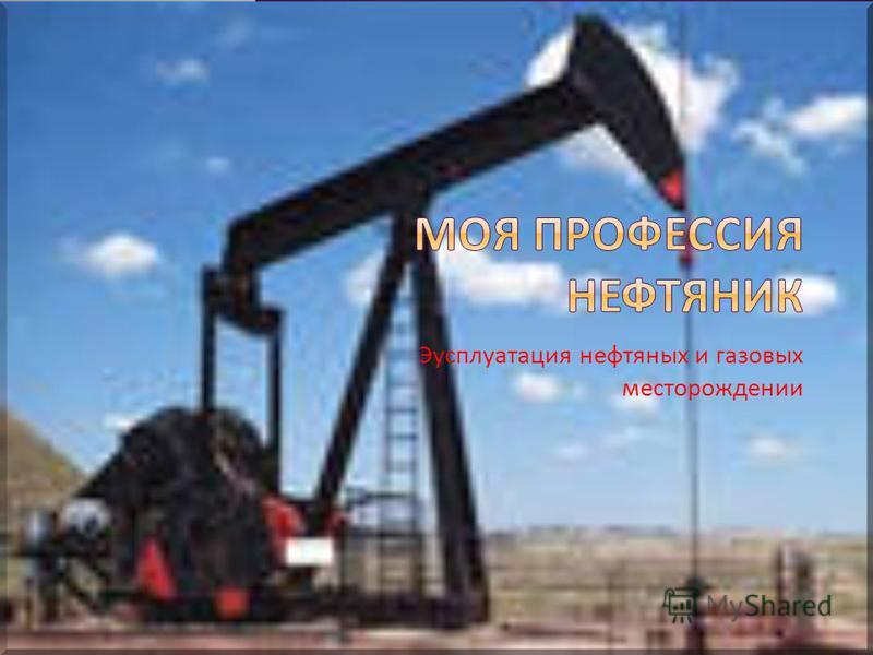 Эусплуатация нефтяных и газовых месторождении