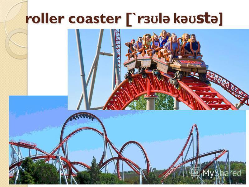 roller coaster [`r ɜ ʊ l ǝ kǝ ʊ st ǝ]
