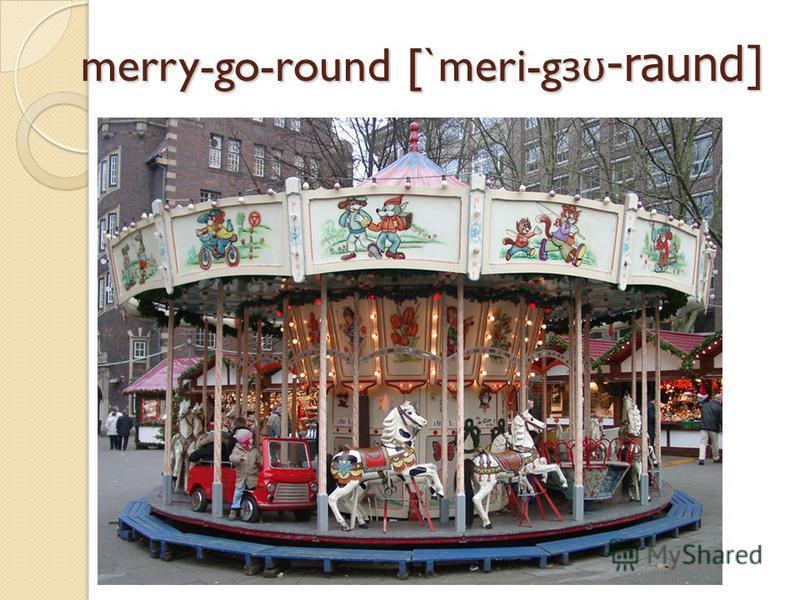 merry-go-round [`meri-g ɜ ʊ -raund]