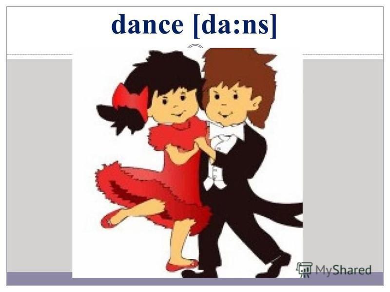 dance [da:ns]