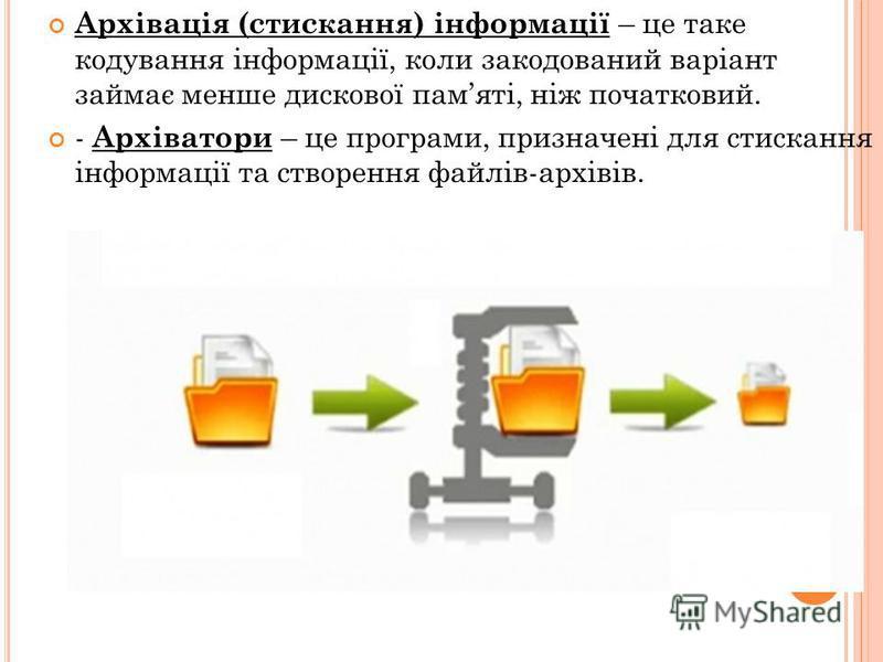 Архівація (стискання) інформації – це таке кодування інформації, коли закодований варіант займає менше дискової памяті, ніж початковий. - Архіватори – це програми, призначені для стискання інформації та створення файлів-архівів.