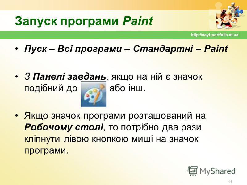 Запуск програми Paint Пуск – Всі програми – Стандартні – Paint З Панелі завдань, якщо на ній є значок подібний до або інш. Якщо значок програми розташований на Робочому столі, то потрібно два рази кліпнути лівою кнопкою миші на значок програми. 11 ht