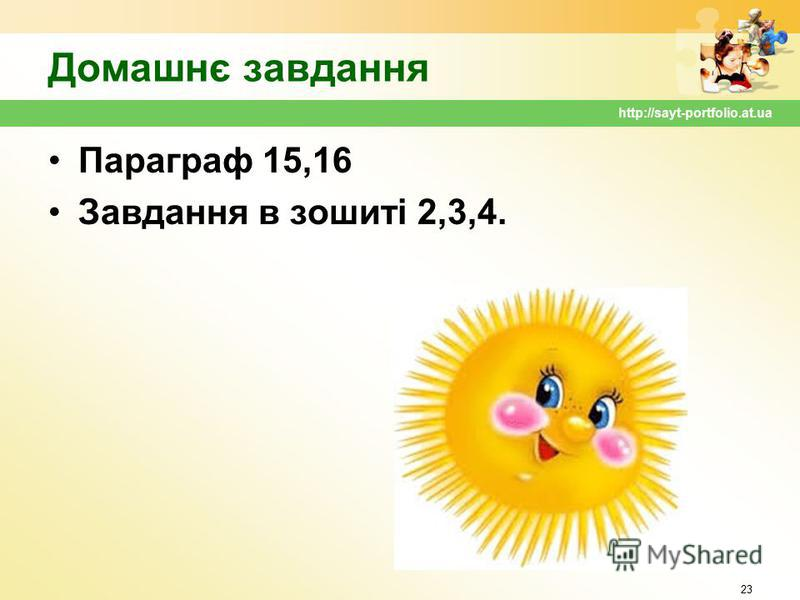 23 http://sayt-portfolio.at.ua Параграф 15,16 Завдання в зошиті 2,3,4. Домашнє завдання