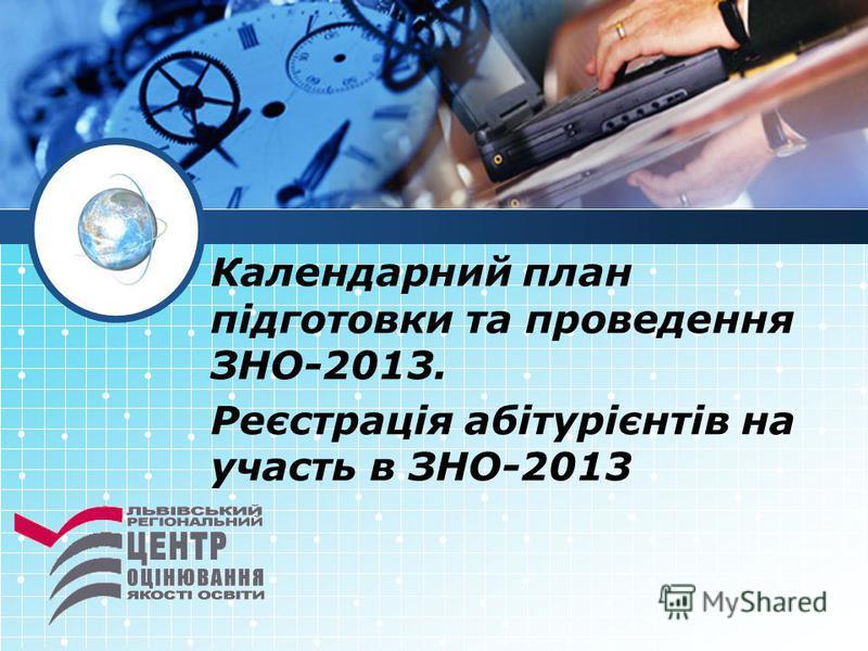 Календарний план підготовки та проведення ЗНО-2013. Реєстрація абітурієнтів на участь в ЗНО-2013