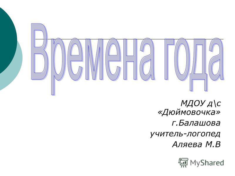 МДОУ д\с «Дюймовочка» г.Балашова учитель-логопед Аляева М.В