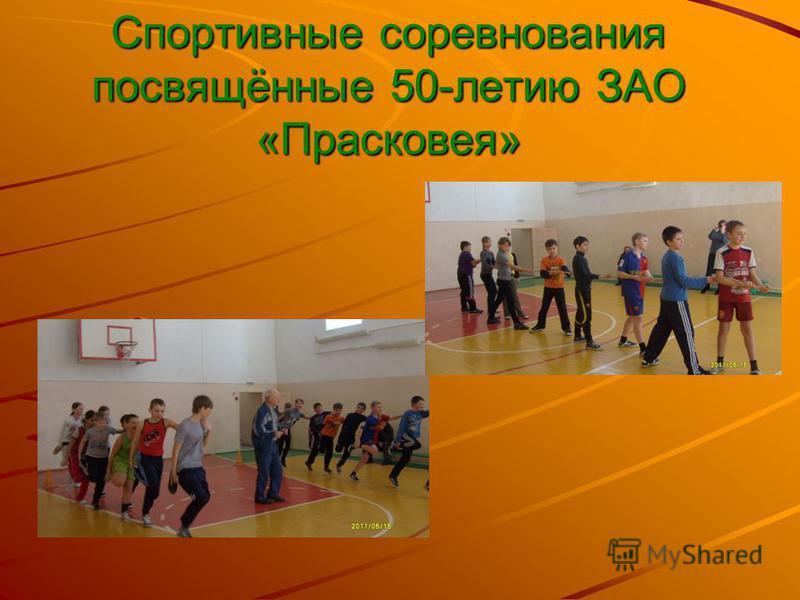 Спортивные соревнования посвящённые 50-летию ЗАО «Прасковея»