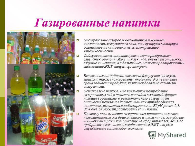 Газированные напитки Употребление газированных напитков повышает кислотность желудочного сока, стимулирует моторную деятельность кишечника, вызывает реакцию непереносимости. Содержащаяся в напитках углекислота раздражает слизистую оболочку ЖКТ школьн