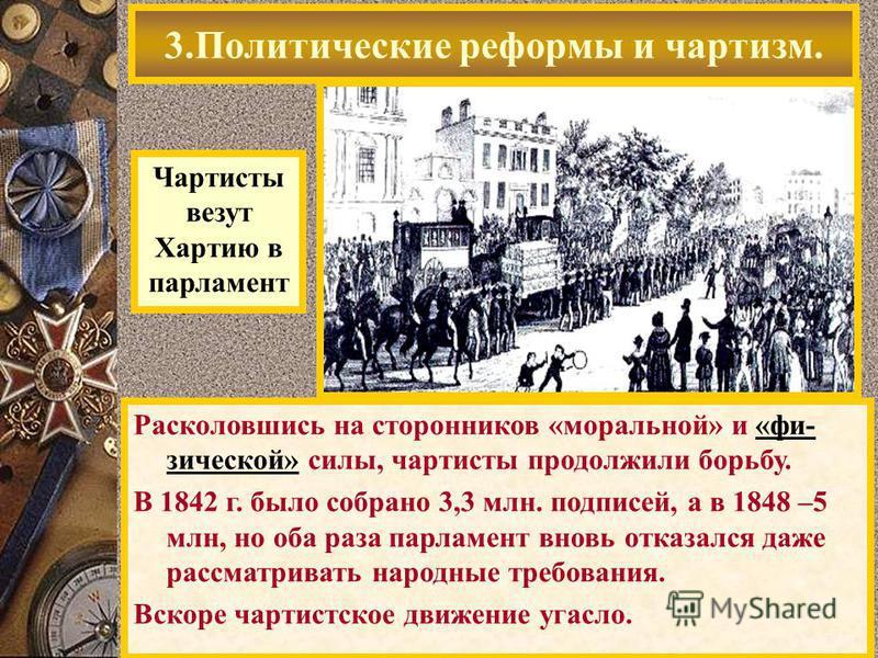 В 1838 г Уильям Ловетт составил Хартию(программу борьбы за всеобщее избирательное право)- -выбирают мужчины с 21 года, -отмена имущественного ценза. В 1839 г.чартисты собрали 1,3 млн. подписей и пере- дали Хартию в парламент, но он отклонил её. 3. По