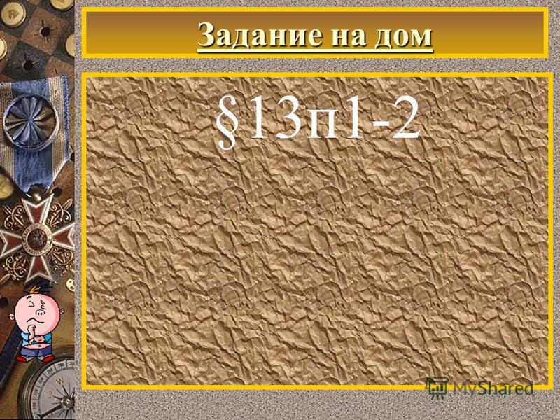 Задание на дом §13 п 1-2