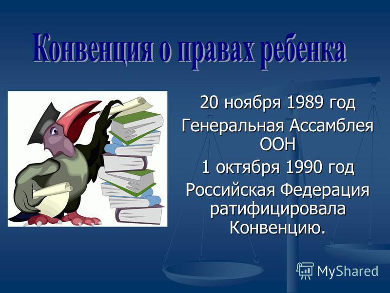 20 ноября 1989 год Генеральная Ассамблея ООН 1 октября 1990 год Российская Федерация ратифицировала Конвенцию.