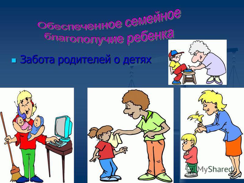 Забота родителей о детях