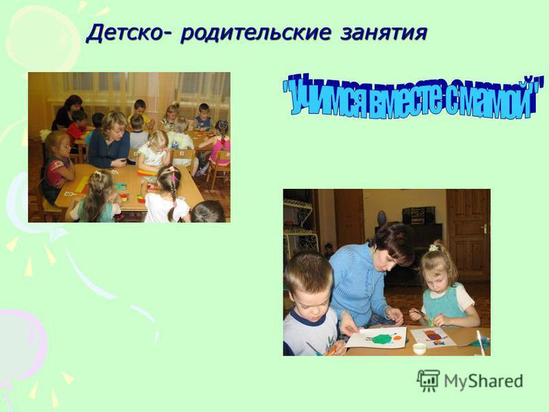 Детско- родительские занятия