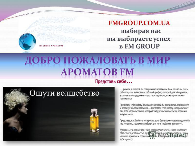 Ощути волшебство FMGROUP.COM.UA выбирая нас вы выбираете успех в FM GROUP