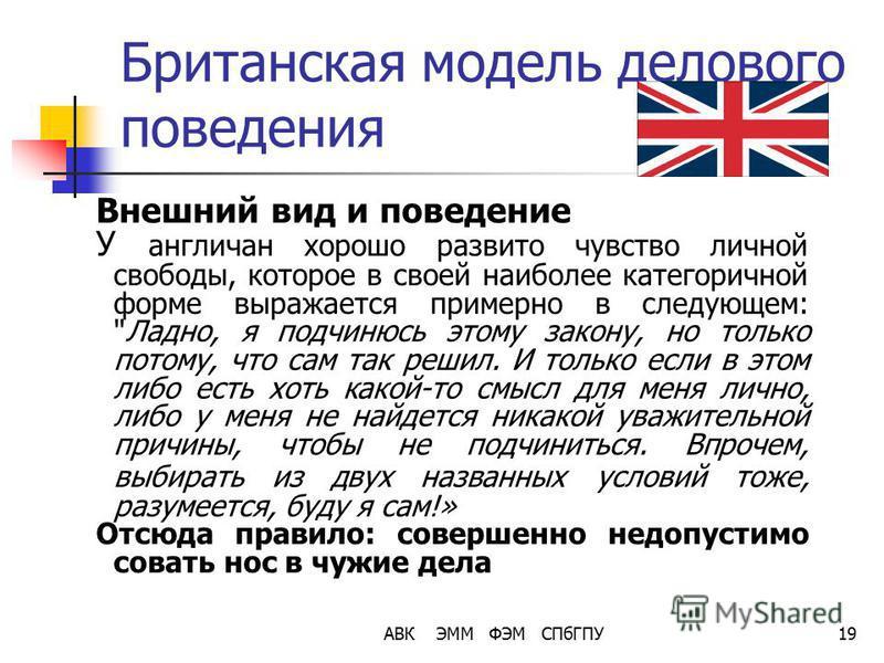 АВК ЭММ ФЭМ СПбГПУ19 Британская модель делового поведения Внешний вид и поведение У англичан хорошо развито чувство личной свободы, которое в своей наиболее категоричной форме выражается примерно в следующем: