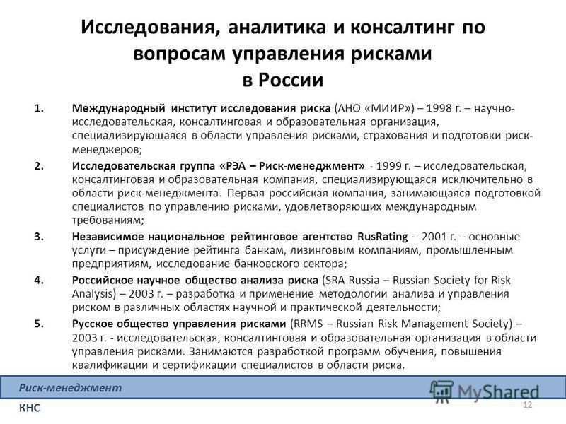 Исследования, аналитика и консалтинг по вопросам управления рисками в России 1. Международный институт исследования риска (АНО «МИИР») – 1998 г. – научно- исследовательская, консалтинговая и образовательная организация, специализирующаяся в области у