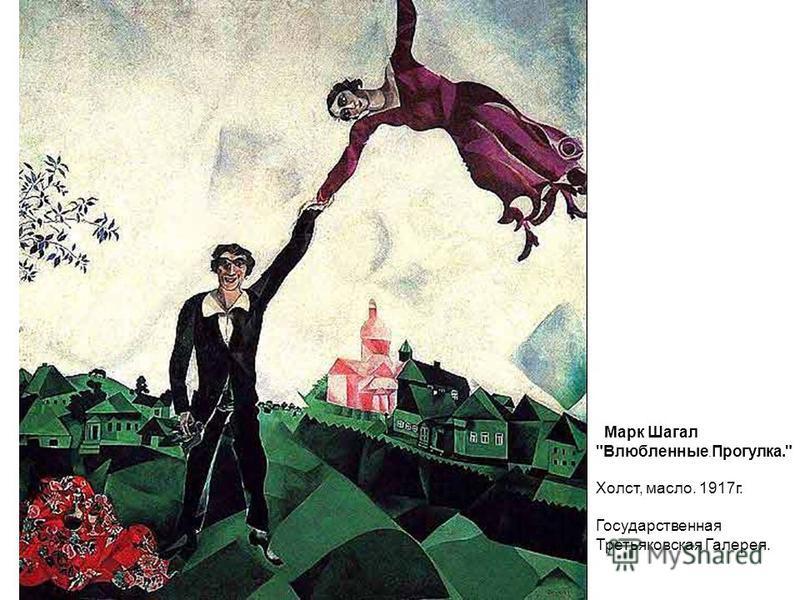 Марк Шагал Влюбленные. Прогулка. Холст, масло. 1917 г. Государственная Третьяковская Галерея.
