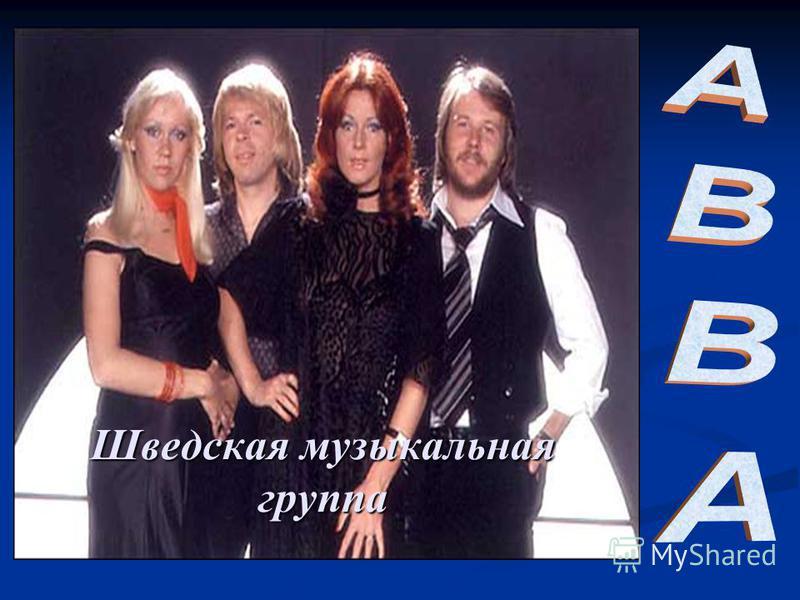 Шведская музыкальная группа