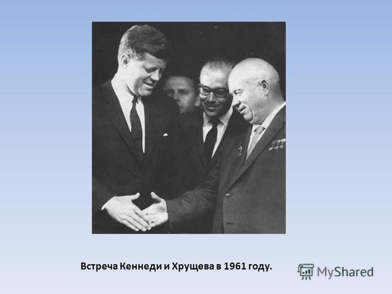 Встреча Кеннеди и Хрущева в 1961 году.
