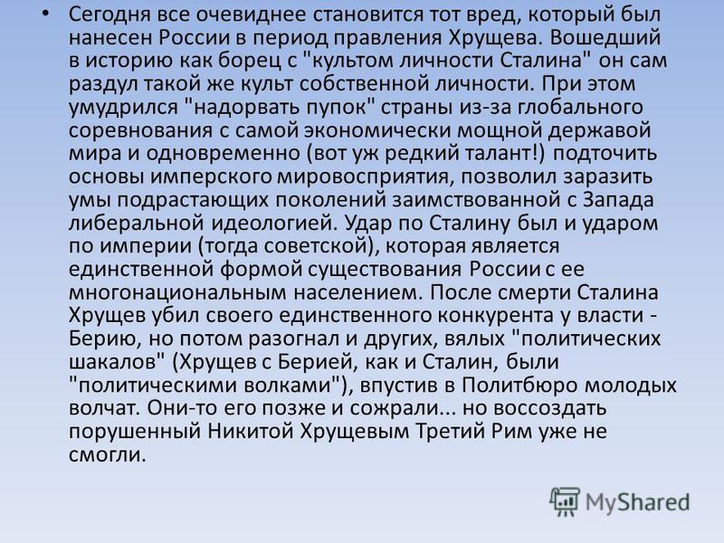 Сегодня все очевиднее становится тот вред, который был нанесен России в период правления Хрущева. Вошедший в историю как борец с