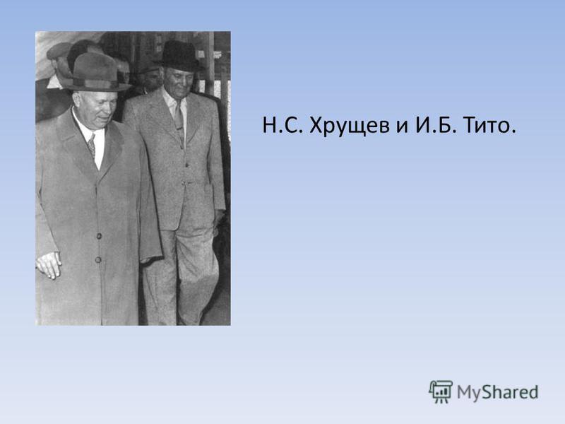 Н.С. Хрущев и И.Б. Тито.