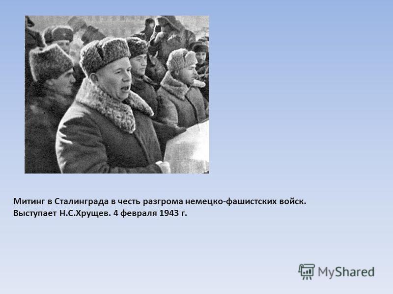 Митинг в Сталинграда в честь разгрома немецко-фашистских войск. Выступает Н.С.Хрущев. 4 февраля 1943 г.