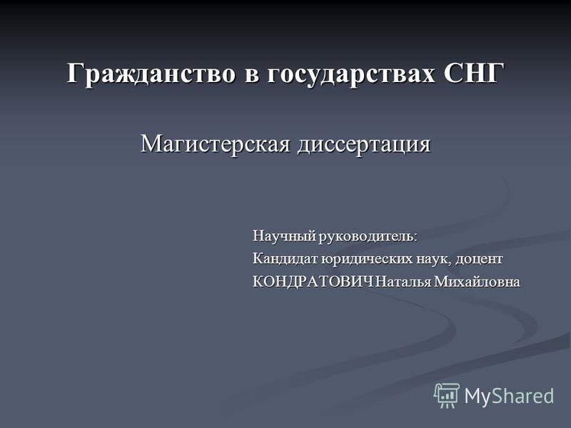 Презентация на тему Гражданство в государствах СНГ Магистерская  1 Гражданство в государствах СНГ Магистерская диссертация