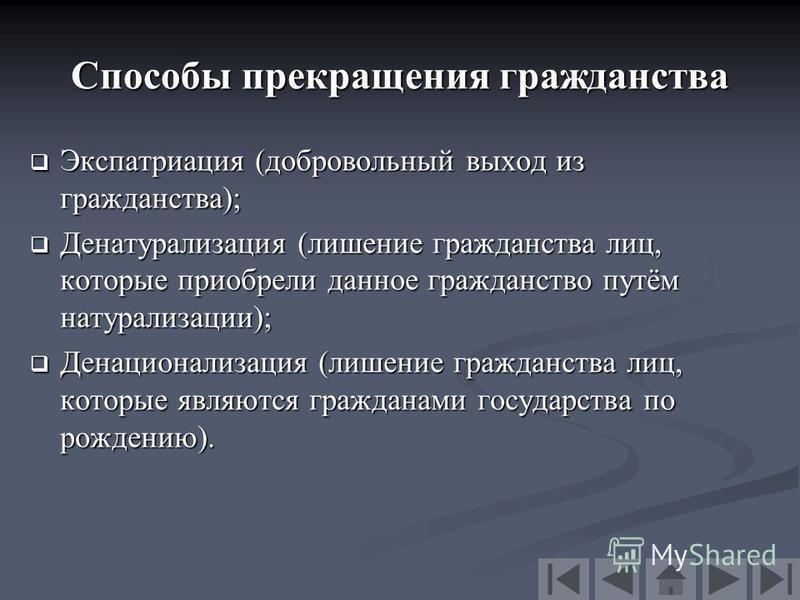 Презентация на тему Гражданство в государствах СНГ Магистерская  9 Способы прекращения гражданства