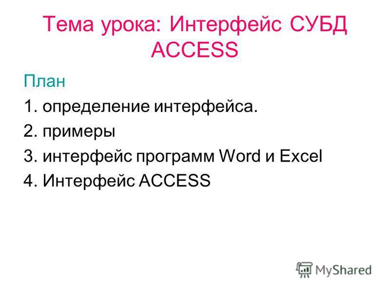 Тема урока: Интерфеис СУБД ACCESS План 1. определение интерфеиса. 2. примеры 3. интерфеис программ Word и Excel 4. Интерфеис ACCESS