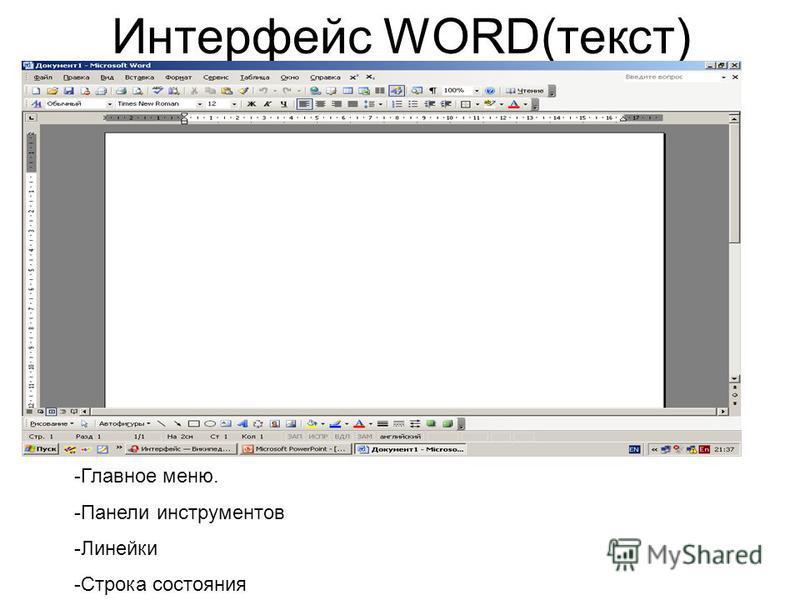 Интерфеис WORD(текст) -Главное меню. -Панели инструментов -Линейки -Строка состояния