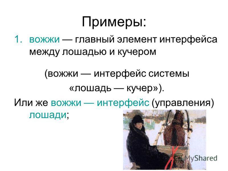 Примеры: 1. вожжи главный элемент интерфеиса между лошадью и кучером (вожжи интерфеис системы «лошадь кучер»). Или же вожжи интерфеис (управления) лошади;