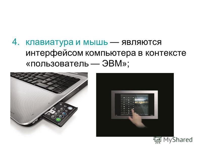 4. клавиатура и мышь являются интерфеисом компьютера в контексте «пользователь ЭВМ»;