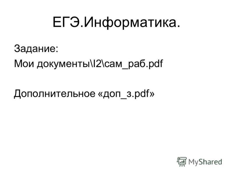 ЕГЭ.Информатика. Задание: Мои документы\I2\сам_раб.pdf Дополнительное «доп_з.pdf»