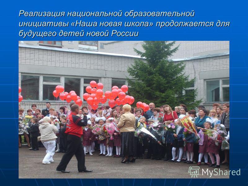 Реализация национальной образовательной инициативы «Наша новая школа» продолжается для будущего детей новой России